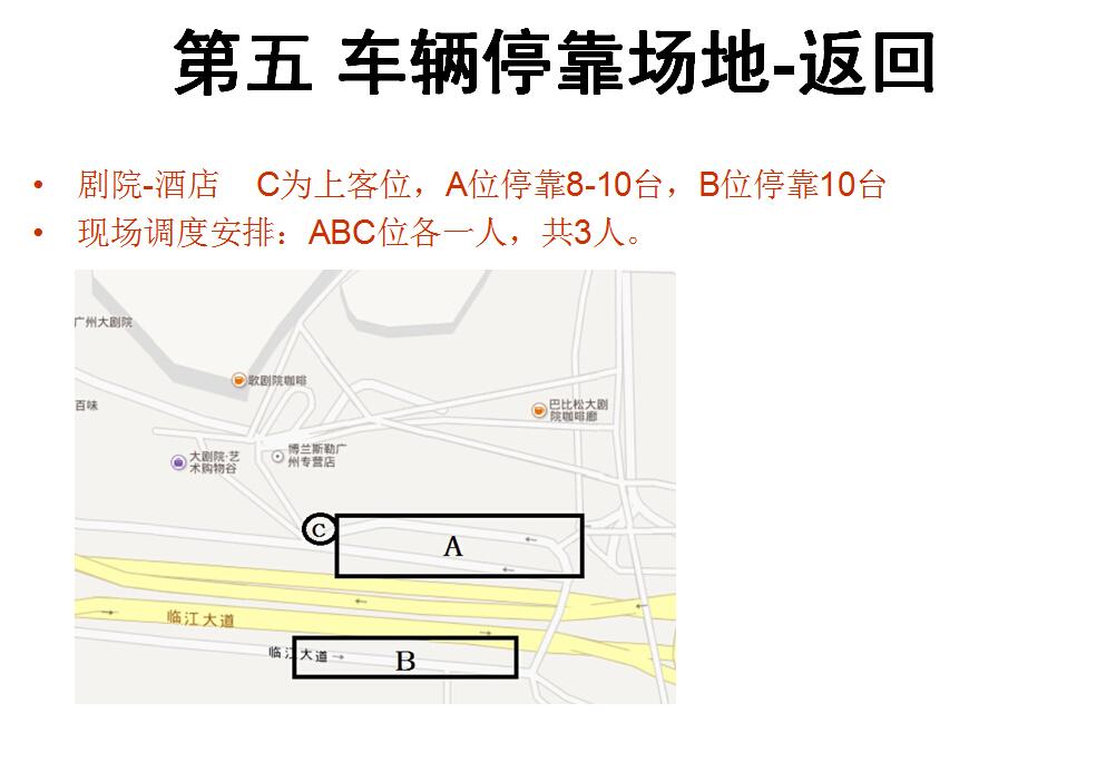 广州会议租车
