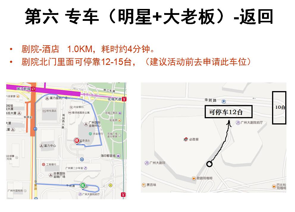 广州租车方案